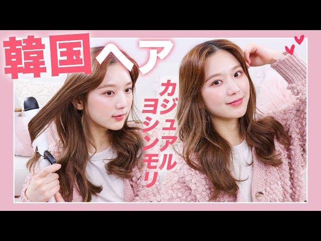 髪 韓国 巻き