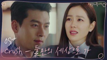 ヒョンビン&ソン・イェジン主演 韓国ドラマ「愛の不時着」のOSTミュージックビデオ動画まとめ