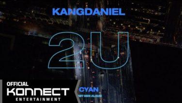 カン・ダニエル1stミニアルバム「CYAN」より新曲「2U」ミュージックビデオ公開!
