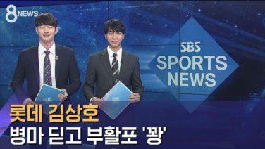 イ・スンギSBSのニュース番組「8ニュース」に特別出演!1日アナウンサー映像