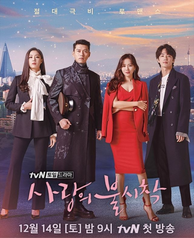 ヒョンビン&ソン・イェジン主演 韓国ドラマ「愛の不時着」のOST MV動画まとめ集
