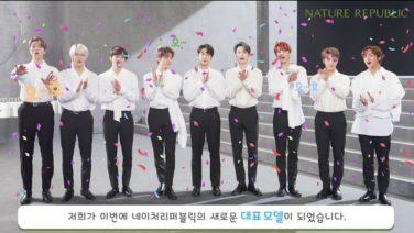 韓国コスメネイチャーリパブリック 2020年の広告モデルはNCT 127!挨拶動画