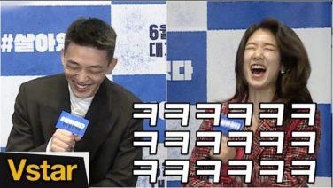 ユ・アイン&パク・シネ主演 韓国映画「#生きている(#alive)」オンライン制作発表会