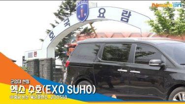 EXO(エクソ)スホ 軍入隊現場映像、静かに入所