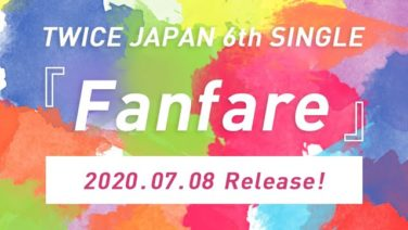 TWICE日本6thシングル「Fanfare」2020年7月発売を発表