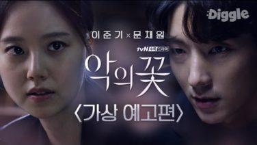 イ・ジュンギ&ムン・チェウォン「悪の花」予告編動画