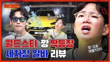 チャン・ソンギュのチャンネルにゲスト出演したRain(ピ) 「1日洗車バイト」