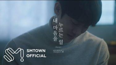 SUPER JUNIOR キュヒョン「Daystar」MVティザー映像 #1 ユ・ヨンソク出演