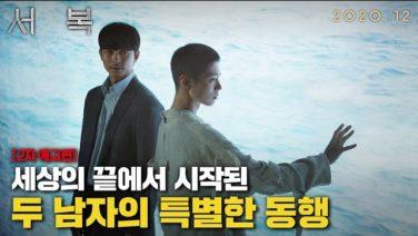 コン・ユ&パク・ボゴム主演 韓国映画「徐福(ソボク)」予告編 第二弾&人物関係図映像